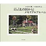 「北の国から」メモリアルアルバム―完全保存版