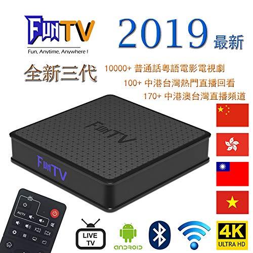 2019 Newest 3rd Gen FUNTV Box Chinese /Cantonese /  Vietnamese/Hongkong/Taiwan Live tv iptv 中港澳台灣普通話/粵語