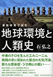 最新研究で読む 地球環境と人類史