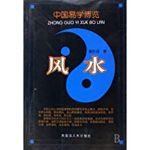 Chinese Yiology Exposition-Feng Shui (Chinese Edition)