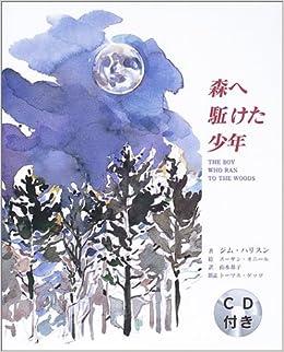 森へ駈けた少年 (柏艪舎文芸シリ...
