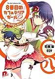 8番目のカフェテリアガール 2 東京おもてなしサバイバル (8番目のカフェテリアガールシリーズ) (スーパーダッシュ文庫)