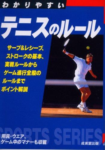 図解コーチ わかりやすいテニスのルール ビジュアル版 (スポーツシリーズ)