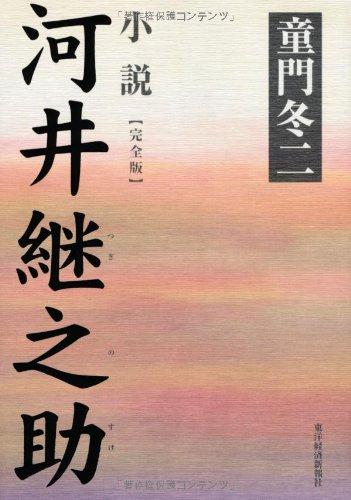 小説 河井継之助 【完全版】