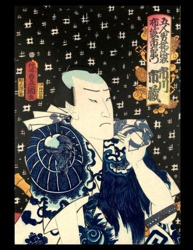 Read Online Japanese Woodblock Sketchbook: Beautiful large 8.5x11 format Japanese ukiyo e style woodblock print sketchbook, journal book with Samurai. Artist Utagawa Kunisada from series Gonin Otoko. ebook
