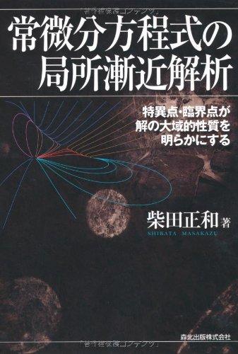 Read Online Jōbibun hōteishiki no kyokusho zenkin kaiseki : Tokuiten rinkaiten ga kai no taiikiteki seishitsu o akiraka ni suru PDF