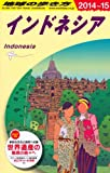 D25 地球の歩き方 インドネシア 2014~2015 (ガイドブック)