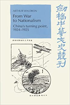 From War to Nationalism: China's Turning Point, 1924-1925 (Cambridge Studies in Chinese History, Literature and Institutions)
