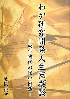 Read Online Waga kenkyū kaihatsu jinsei kaikodan : Matsushita jidai no omoidebanashi ebook