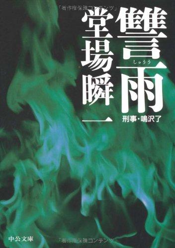 讐雨―刑事・鳴沢了 (中公文庫)