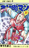 Kinnikuman 31 (Jump Comics) (2013) ISBN: 4088707559 [Japanese Import]