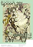 Bessatsu spoon. 2Di Magazine - Vol.41 Featuring Attack On Titan (Shingeki no Kyojin) w/