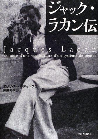 ジャック・ラカン伝