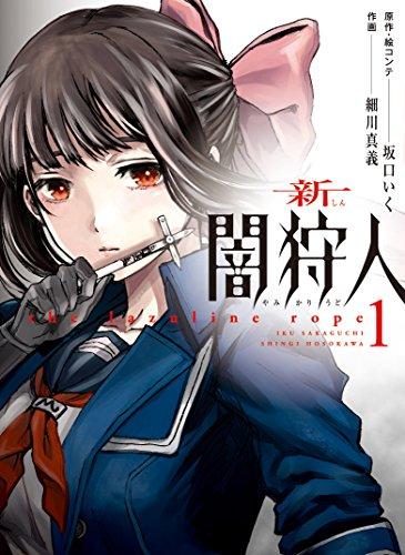 新闇狩人(1) (ビッグガンガンコミックス)