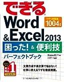 できるWord&Excel 2013 困った! &便利技パーフェクトブック (できるシリーズ)