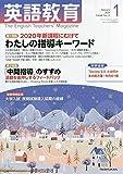 英語教育 2020年 01 月号 [雑誌]