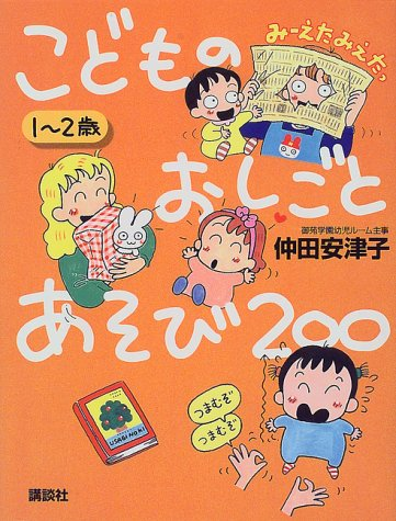 Your work play 200 of 1-2 year old children (EKUBO mom series) (1999) ISBN: 4062654571 [Japanese Import]