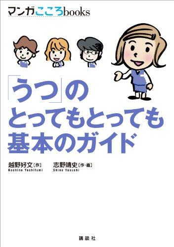 「うつ」のとってもとっても基本のガイド (マンガ こころbooks) (Japanese Edition)