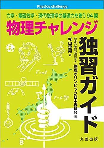 物理チャレンジ独習ガイド-力学・電磁気学・現代物理学の基礎力を養う94題