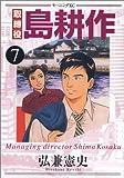 取締役 島耕作(7) (モーニング KC)