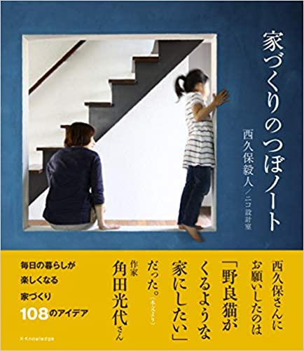 家づくりのつぼノート