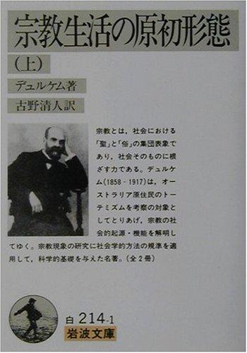 宗教生活の原初形態〈上〉 (岩波文庫)