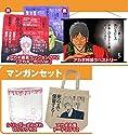 竹書房 近代麻雀 アカギ マンガンセット クッション タペストリー グッズの商品画像