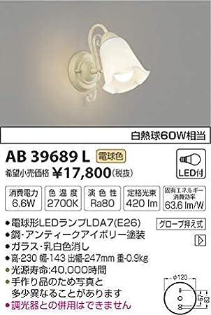 照明器具 AB39689L コイズミ照明 LED ブラケット (電球色) (KA)