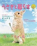 季刊 うさぎと暮らす NO63 (2017Spring)