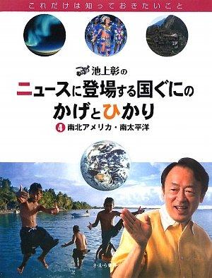 池上彰のニュースに登場する国ぐにのかげとひかり〈4〉南北アメリカ・南太平洋