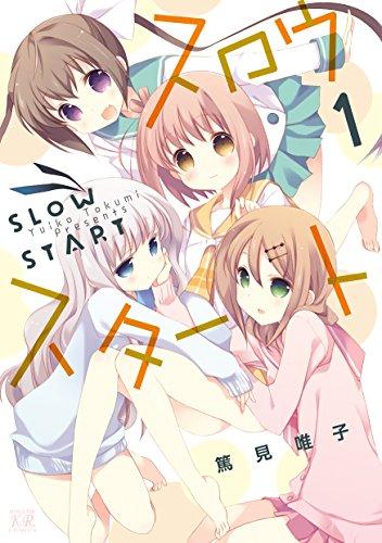 Slow Start (1) (Manga Time Kr Comics) Comic - 2014/8/27