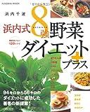 浜内式8強野菜ダイエットプラス―簡単おいしい128レシピ (FUSOSHA MOOK)