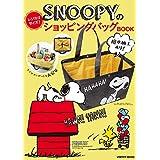 SNOOPY のレジカゴサイズ!ショッピングバッグ BOOK