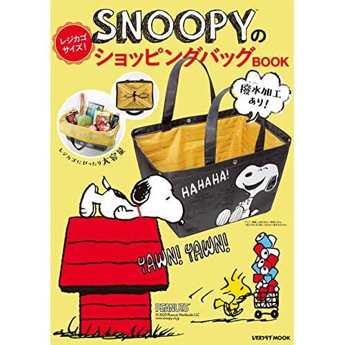 SNOOPY のレジカゴサイズ!ショッピングバッグ BOOK 画像