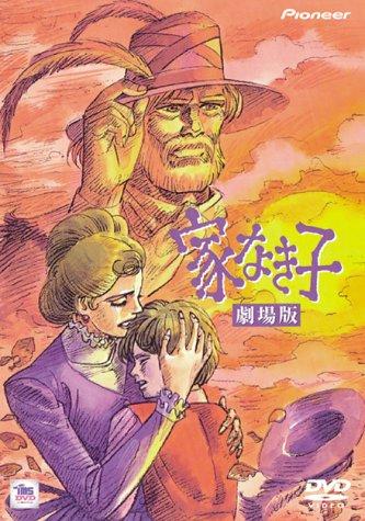 家なき子 【劇場版】 [DVD]