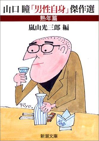 山口瞳「男性自身」傑作選 熟年篇 (新潮文庫)