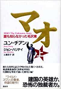 MAO The Unknown Story = MAO : dare mo shiranakatta Mo