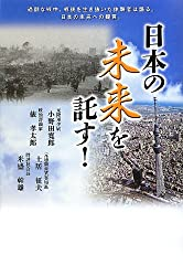 Entrust the future of Japan! (JIHYO BOOKS) (2012) ISBN: 4883391825 [Japanese Import]