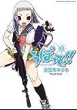 うぽって!!(1) (角川コミックス・エース・エクストラ)