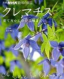 クレマチス 育て方から最新品種まで (別冊NHK趣味の園芸)