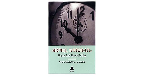 Սպասման սրահին մէջ: In the Waiting Room: A Novel in Western Armenian: Zabel  Yesayan, Zabel Yessayan, Զապէլ Եսայեան, Krikor Beledian: Amazon.com: Books