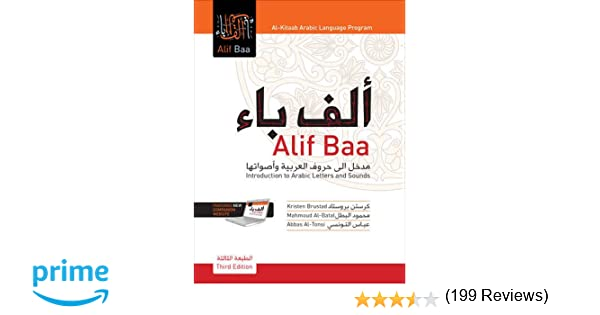 Amazon.com: Alif Baa: Introduction to Arabic Letters and Sounds ...