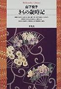 きもの歳時記 (平凡社ライブラリー (242))