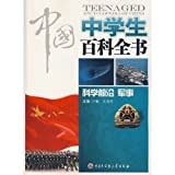 Encyclopedia of Chinese high school students: scientific frontier military