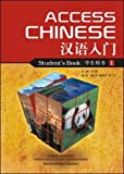 img - for Access Chinese, Book 1 book / textbook / text book