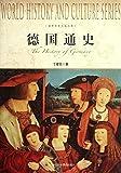 世界历史文化丛书:德国通史