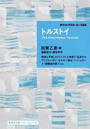 トルストイ ポケットマスターピース04 (集英社文庫ヘリテージシリーズ)