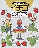 イチゴの絵本 (そだててあそぼう)