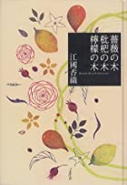 薔薇の木 枇杷の木 檸檬の木