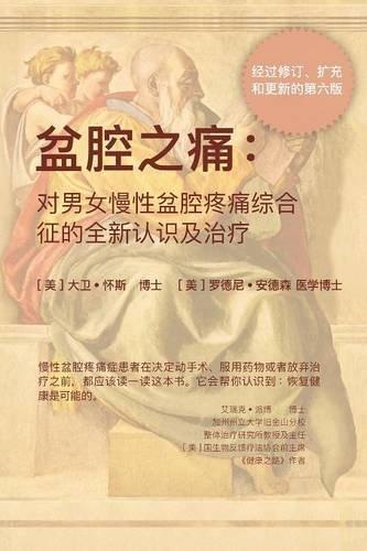 Read Online 盆腔之痛: -对男女慢性盆腔&#30 (Chinese Edition) ebook